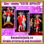 Двойник Сердючки на юбилей в Москве шоу ЖИВОЙ ЗВУК