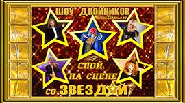 Российская эстрада - Артисты Двойники