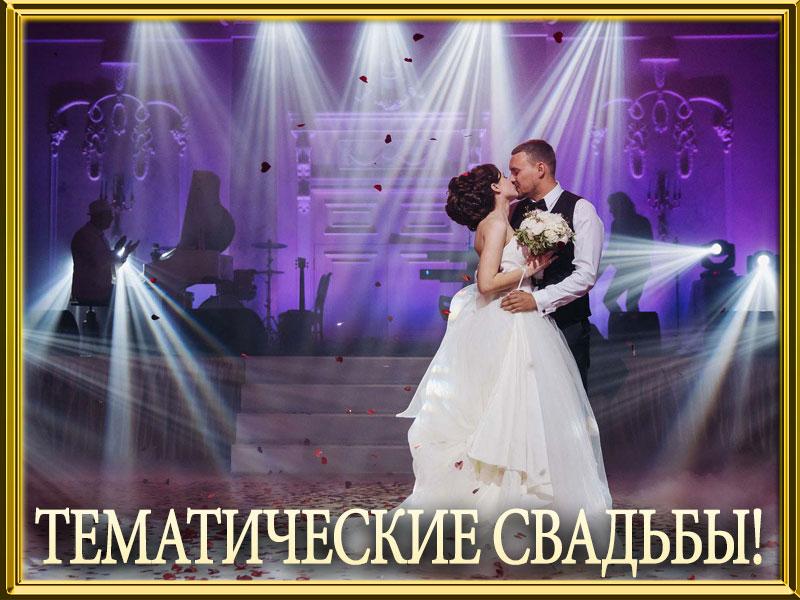 Лучшие идеи для проведения тематической свадьбы - Шоу программа