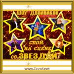 Шоу двойников на праздник в Москве