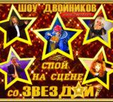 Лучшие развлекательные шоу программы в Москве с двойниками звезд!