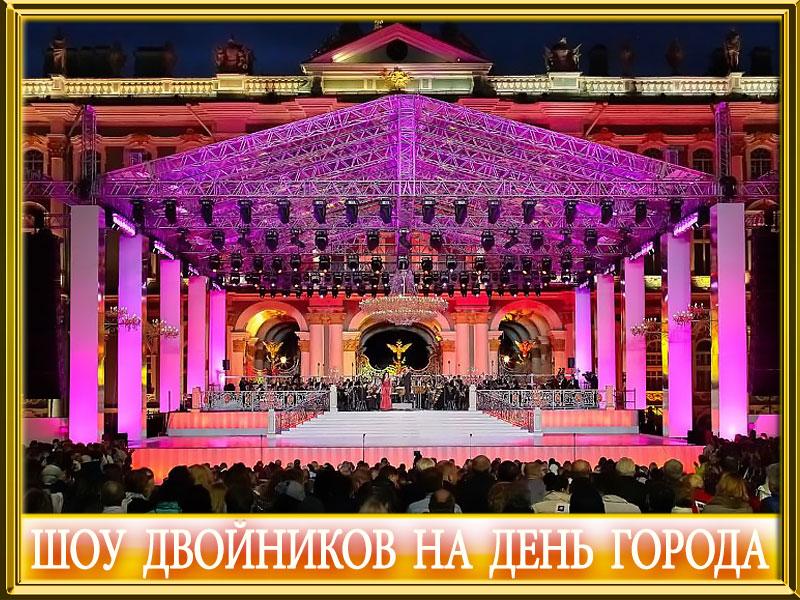 Артисты Двойники на день города