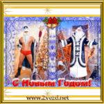 ВЕСЕЛЫЙ ДЕД МОРОЗ на Новый год Москва