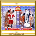 ДЕД МОРОЗ и МИККИ МАУС на корпоратив и Новый год