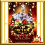 Двойник Верки Сердючки на новогодний корпоратив Живой звук программы