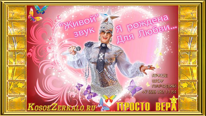 Двойник Верки Сердючки - Видео