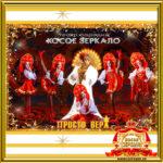 Двойник Сердючки с шоу балетом на праздник в Москве фото