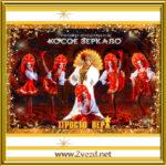 Двойник Верки Сердючки и шоу-балет концерт «Песни года»