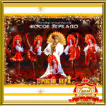 Двойник-Сердючки-с-красивым-шоу-балетом-в-Москве-фото-шоу программы в Москве