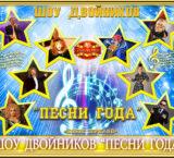Лучшие двойники звезд российской эстрады в концерте «Песни года» в Москве!