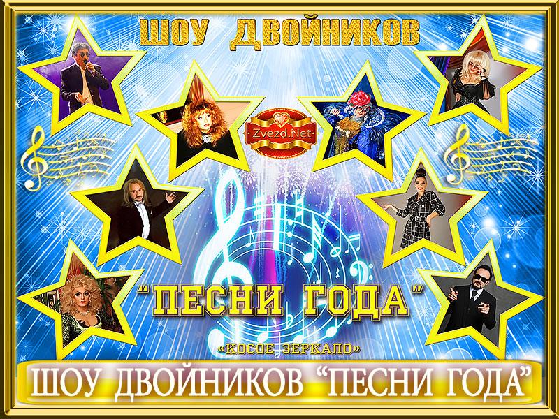 Лучшие двойники звезд российской эстрады в концерте «Песни года» в Москве