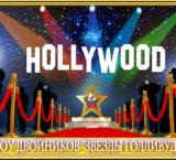 Самые лучшие и яркие двойники звезд Голливуда!