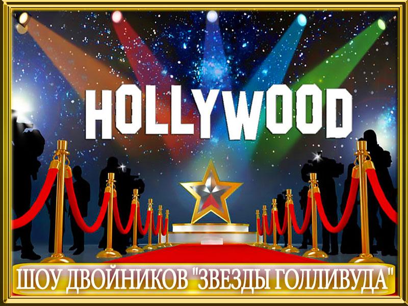 Самые лучшие и яркие двойники звезд Голливуда