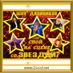 Шоу двойников - концерт «Песни года» на свадьбу юбилей корпоратив и Новый год Москва