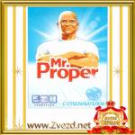 Моющее средство Мистер Пропер