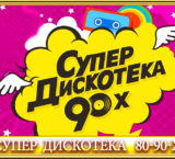 СуперДискотека 80-90-х с участием профессиональных двойников!