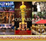 Тематический выпускной бал в стиле Голливуд: встречайте звезд!