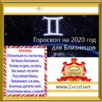 Близнецы-гороскоп-2020