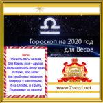Весы-гороскоп-2020