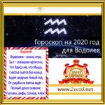 Водолей-гороскоп-2020