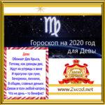 Дева-гороскоп-2020