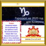 Козерог-гороскоп-2020
