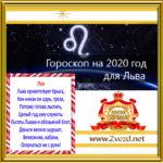 Лев-гороскоп-2020