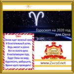 Овен-гороскоп-2020