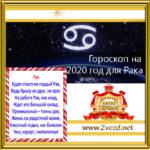 Рак-гороскоп-2020