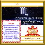 Скорпион-гороскоп-2020