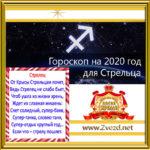 Стрелец-гороскоп-2020