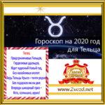 Телец-гороскоп-2020