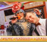 Артисты двойники в Москве – спойте вместе со звездой!