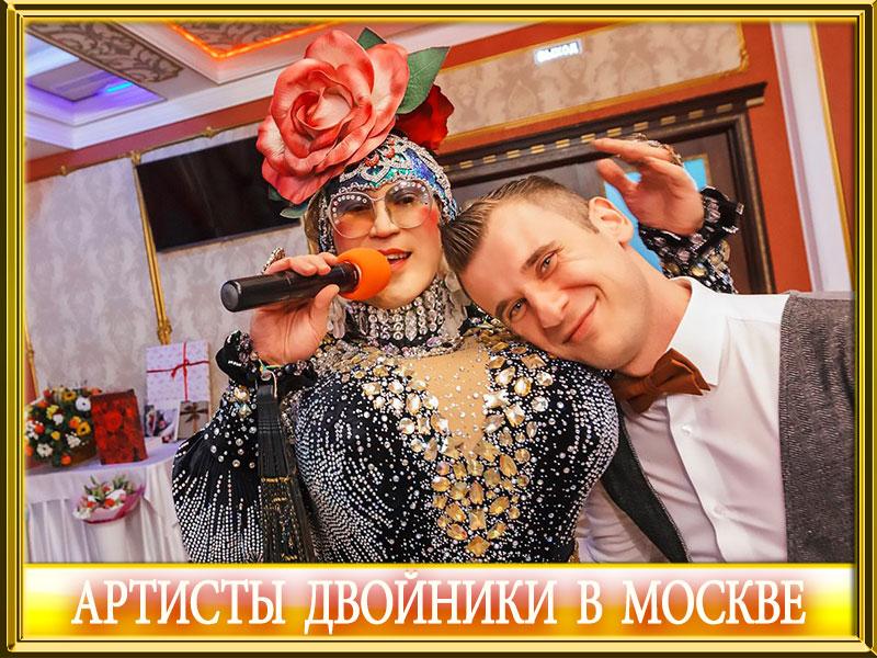 Артисты двойники в Москве – спойте вместе со звездой