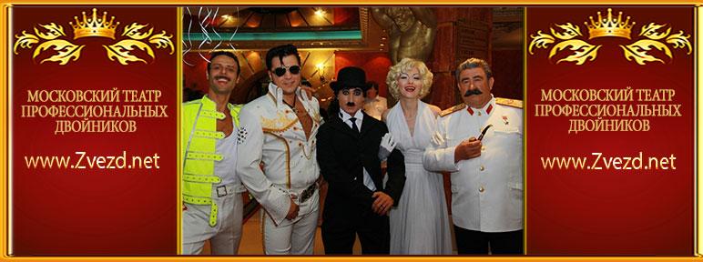 Двойники Исторических персонажей на праздник в Москве - Шоу Двойников