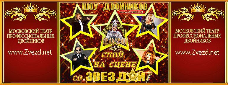 Двойники звезд Российской эстрады на праздник в Москве - Шоу Двойников