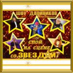 Двойники российских звезд эстрады на свадьбу юбилей корпоратив и Новый год Москва